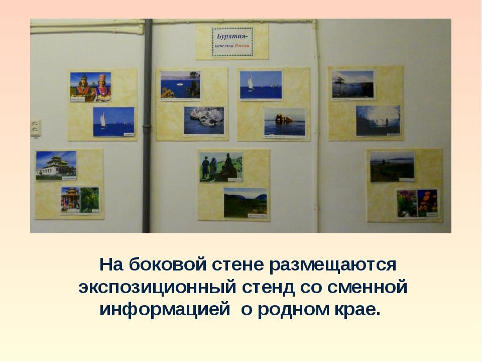На боковой стене размещаются экспозиционный стенд со сменной информацией о р...
