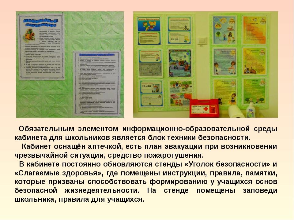 Обязательным элементом информационно-образовательной среды кабинета для школ...