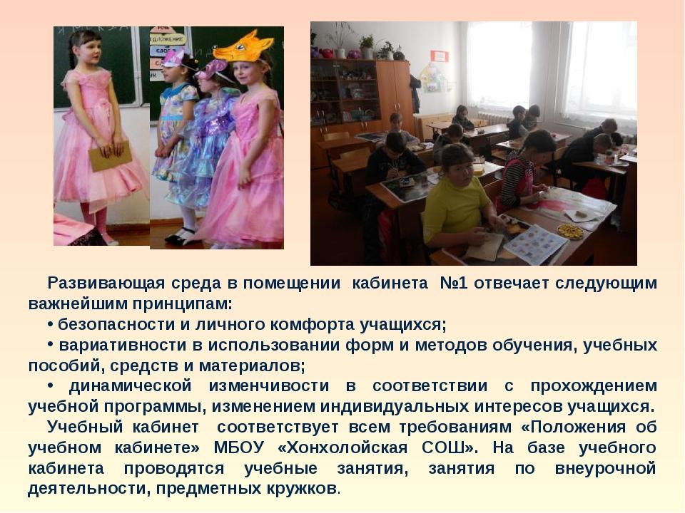 Развивающая среда в помещении кабинета №1 отвечает следующим важнейшим принци...