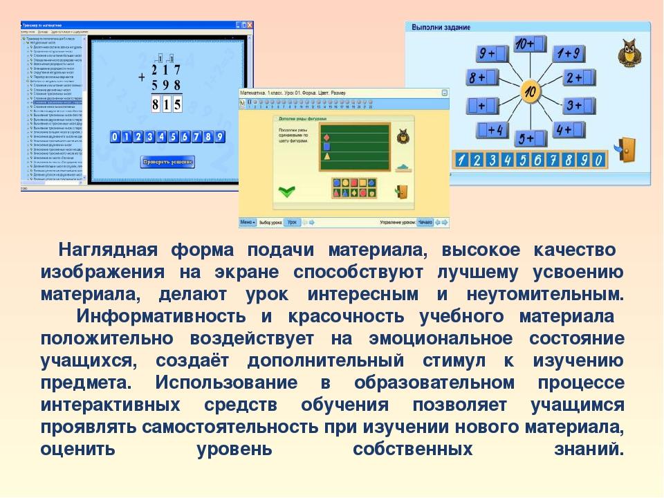 Наглядная форма подачи материала, высокое качество изображения на экране спо...