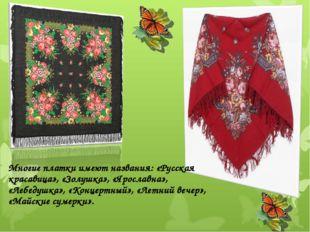 Многие платки имеют названия: «Русская красавица», «Золушка», «Ярославна», «Л