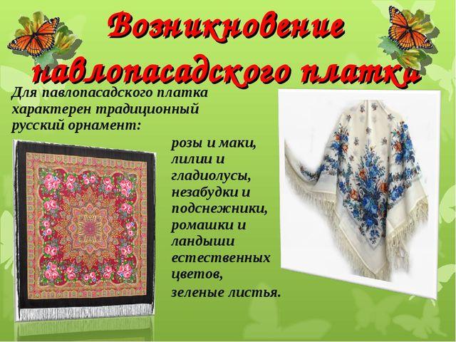 Возникновение павлопасадского платка розы и маки, лилии и гладиолусы, незабуд...