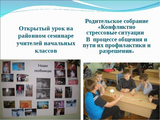 Открытый урок на районном семинаре учителей начальных классов Родительское со...
