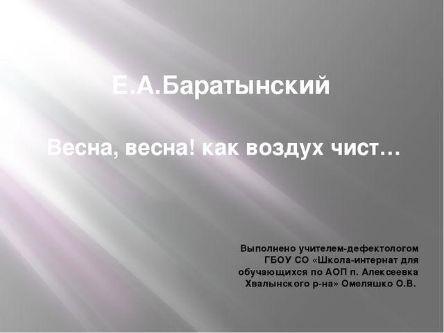 Е.А.Баратынский Весна, весна! как воздух чист… Выполнено учителем-дефектолого...