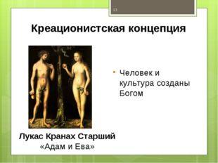 Креационистская концепция Человек и культура созданы Богом Лукас Кранах Старш