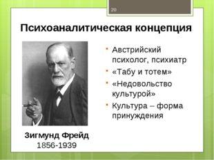 Психоаналитическая концепция Австрийский психолог, психиатр «Табу и тотем» «Н
