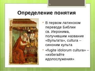 Определение понятия В первом латинском переводе Библии св. Иеронима, получивш