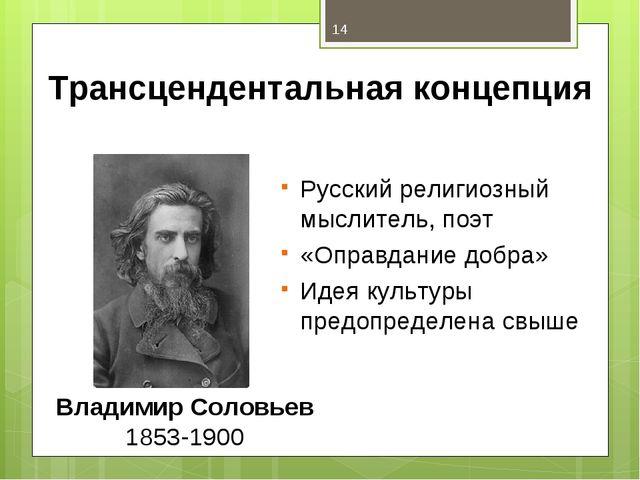 Трансцендентальная концепция Русский религиозный мыслитель, поэт «Оправдание...