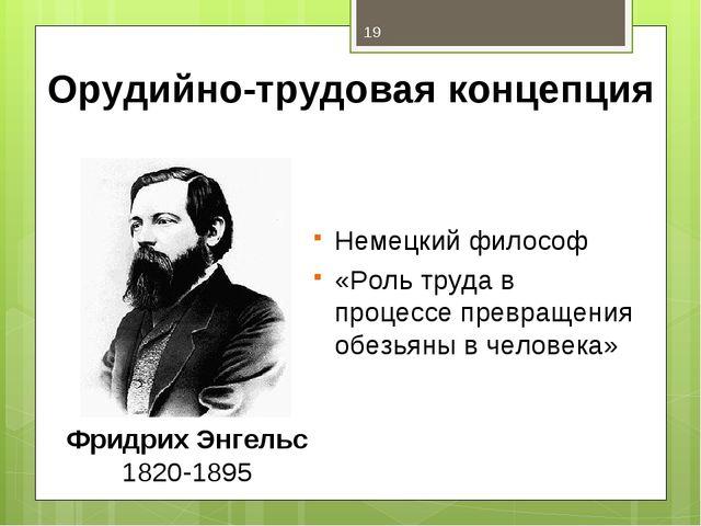 Орудийно-трудовая концепция Немецкий философ «Роль труда в процессе превращен...