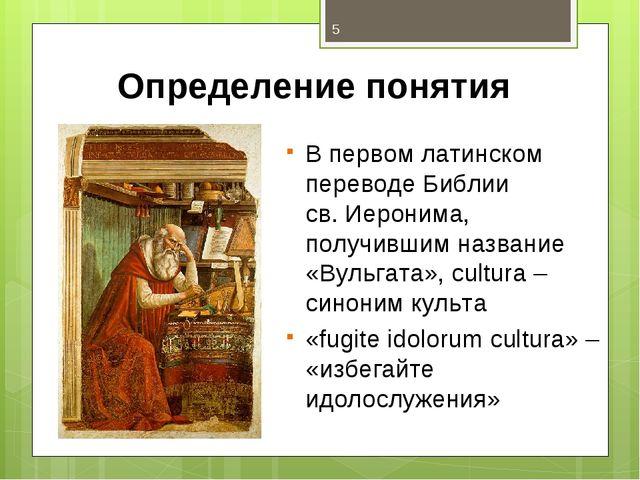 Определение понятия В первом латинском переводе Библии св. Иеронима, получивш...
