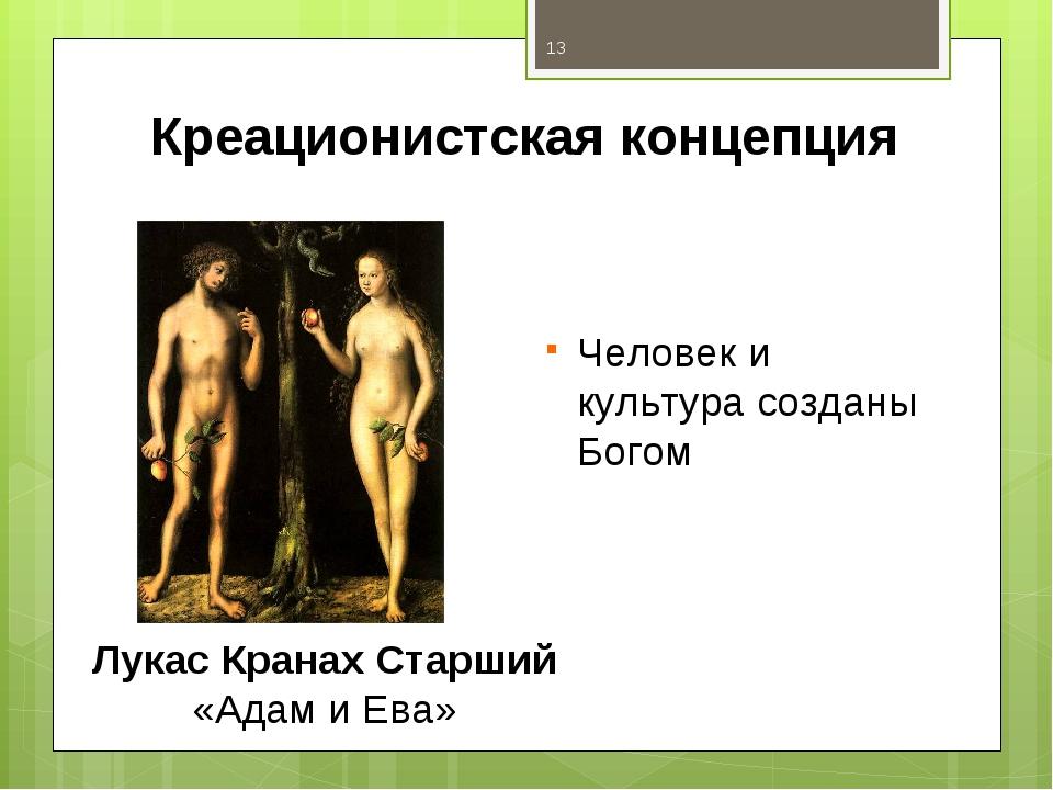 Креационистская концепция Человек и культура созданы Богом Лукас Кранах Старш...