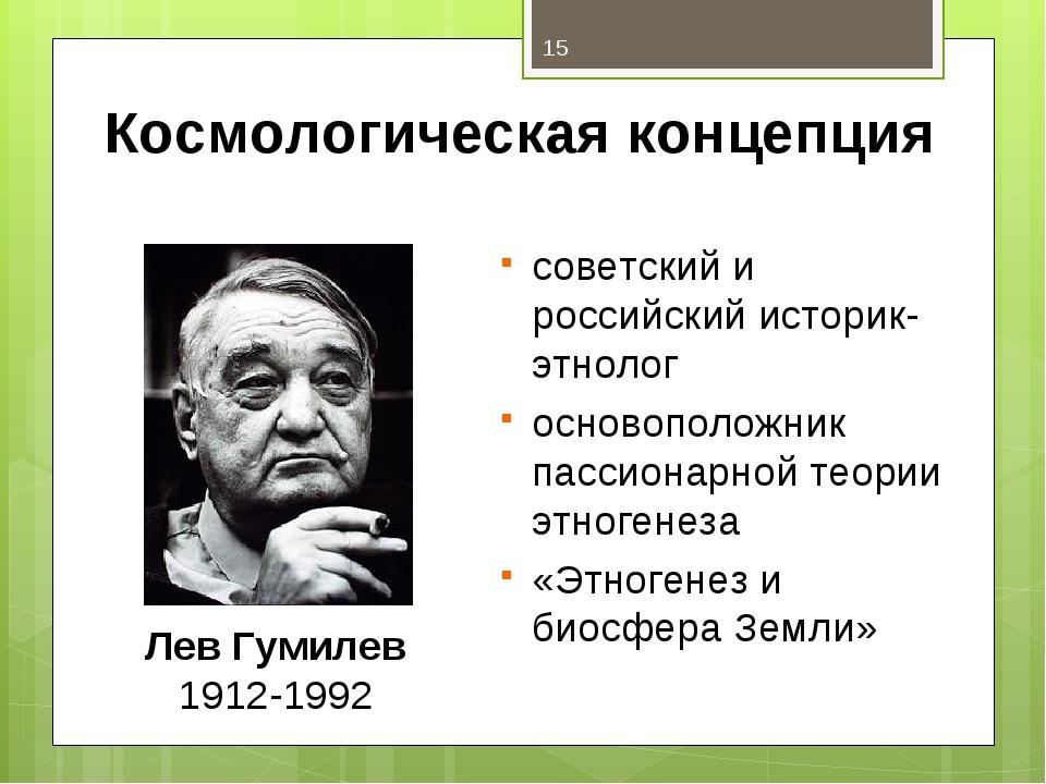 Космологическая концепция советский и российский историк-этнолог основоположн...