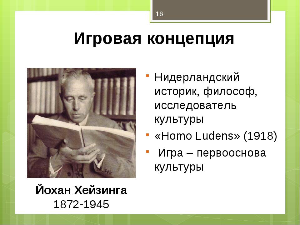 Игровая концепция Нидерландский историк, философ, исследователь культуры «Hom...