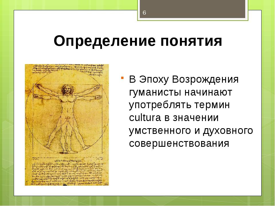 Определение понятия В Эпоху Возрождения гуманисты начинают употреблять термин...