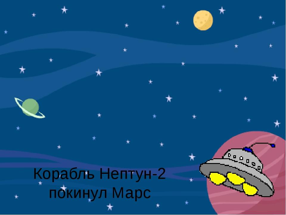Корабль Нептун-2 покинул Марс