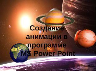 Создание анимации в программе MS Power Point