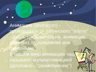 """Анимация (animation) - производное от латинского """"anima"""" - душа, следовательн"""