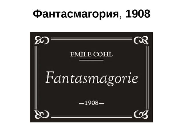 Фантасмагория, 1908