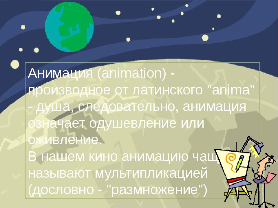 """Анимация (animation) - производное от латинского """"anima"""" - душа, следовательн..."""