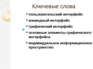 Ключевые слова пользовательский интерфейс командный интерфейс графический инт