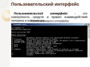 Пользовательский интерфейс Пользовательский интерфейс - это совокупность сред