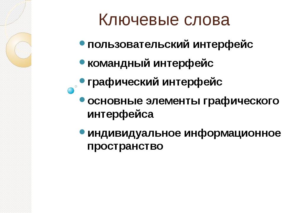 Ключевые слова пользовательский интерфейс командный интерфейс графический инт...