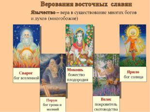 Сварог бог вселенной Перун бог грома и молний Мокошь божество плодородия Веле