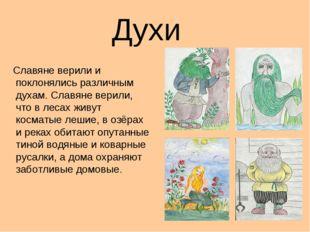 Духи Славяне верили и поклонялись различным духам. Славяне верили, что в леса