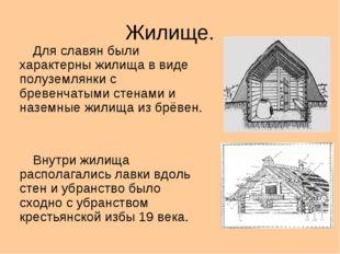 Жилище. Для славян были характерны жилища в виде полуземлянки с бревенчатыми