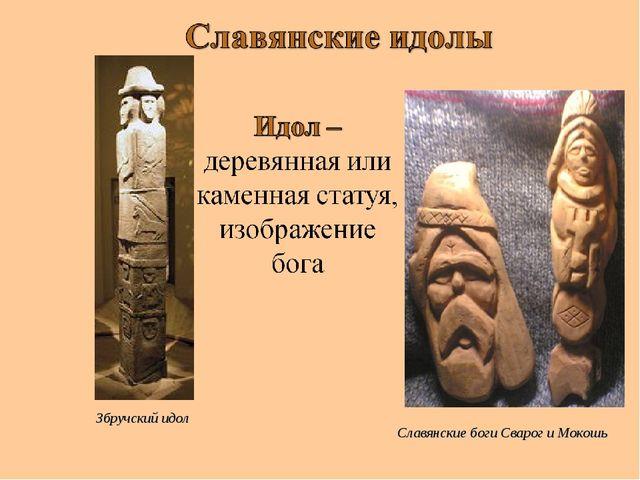 Збручский идол Славянские боги Сварог и Мокошь