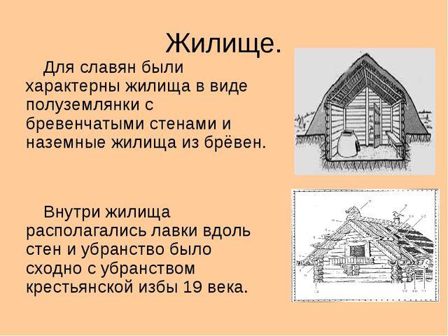 Жилище. Для славян были характерны жилища в виде полуземлянки с бревенчатыми...
