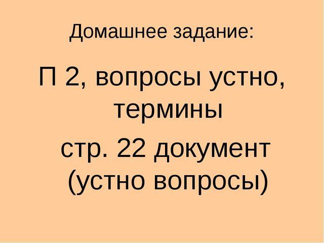 Домашнее задание: П 2, вопросы устно, термины стр. 22 документ (устно вопросы)