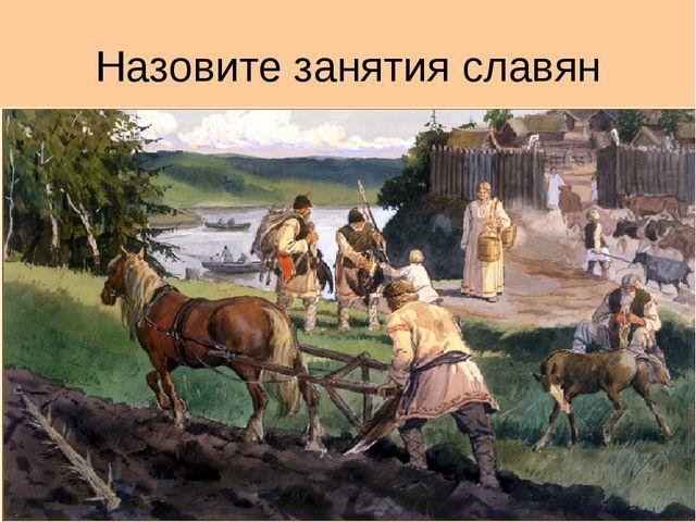 Назовите занятия славян