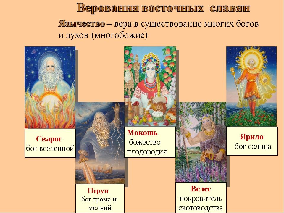Сварог бог вселенной Перун бог грома и молний Мокошь божество плодородия Веле...