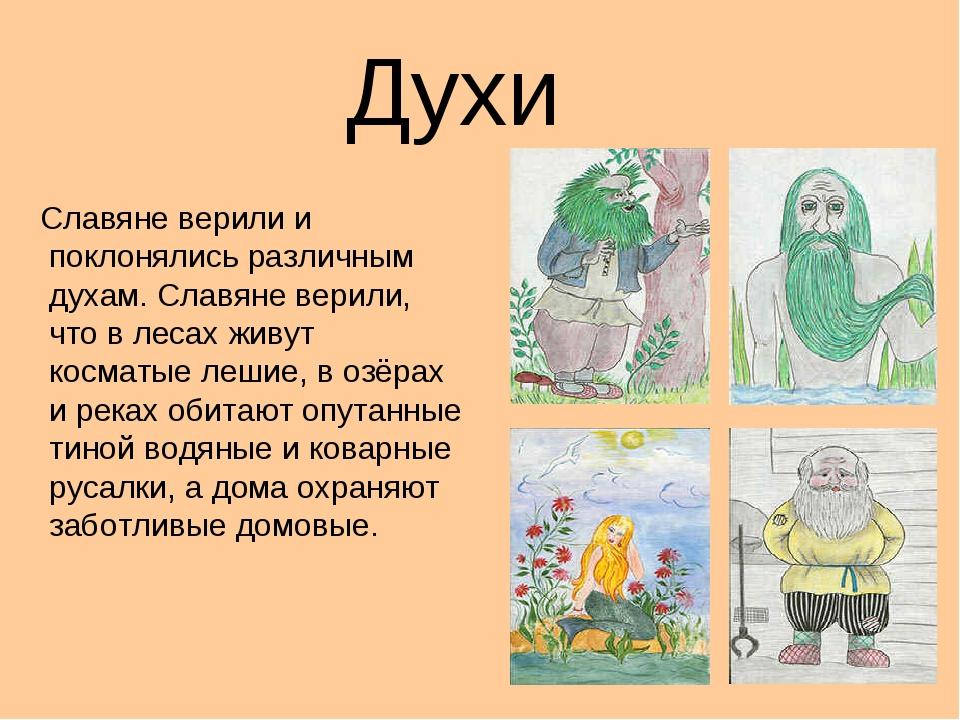 Духи Славяне верили и поклонялись различным духам. Славяне верили, что в леса...