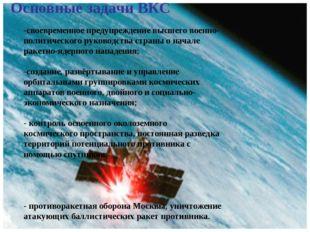 Основные задачи ВКС своевременное предупреждение высшего военно-политического