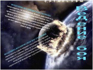 ВОЗДУШНО-КОСМИЧЕСКАЯ ОБОРОНА совокупность согласованных боевых действий всех
