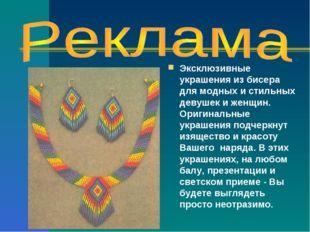 Эксклюзивные украшения из бисера для модных и стильных девушек и женщин. Ориг
