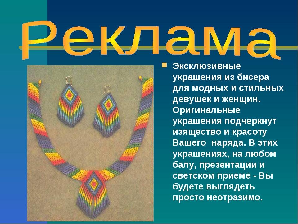 Эксклюзивные украшения из бисера для модных и стильных девушек и женщин. Ориг...