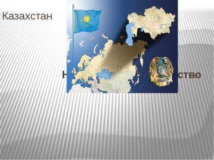 Казахстан Независимое государство