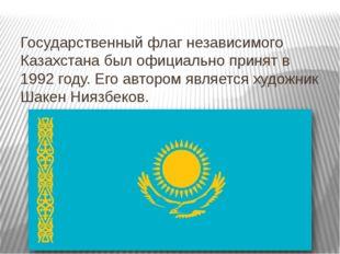 Государственный флаг независимого Казахстана был официально принят в 1992 го