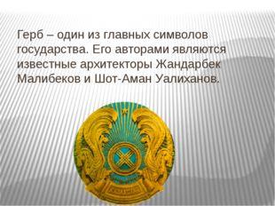 Герб – один из главных символов государства. Его авторами являются известные