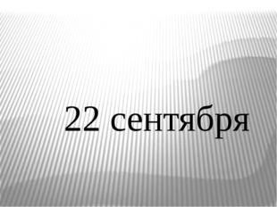 22 сентября