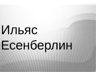Ильяс Есенберлин