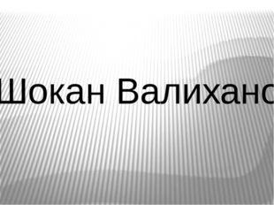 Шокан Валиханов
