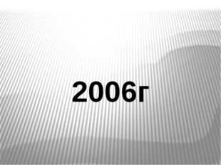 2006г