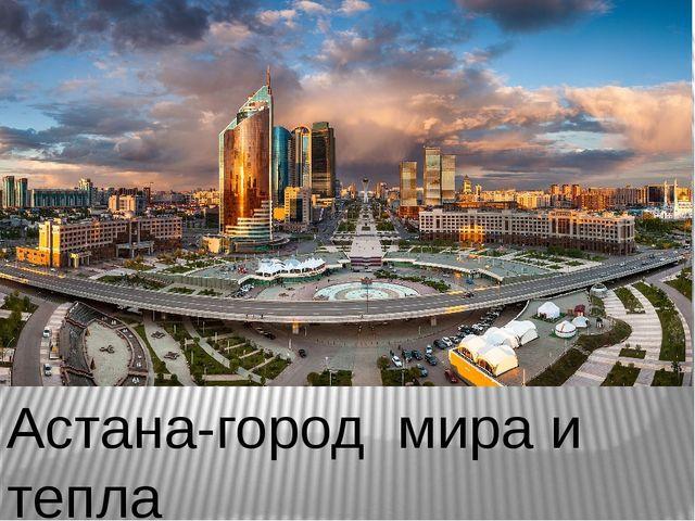 Астана-город мира и тепла