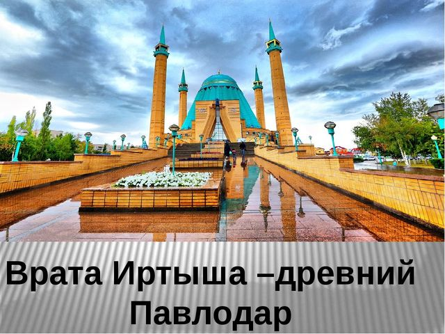 Врата Иртыша –древний Павлодар