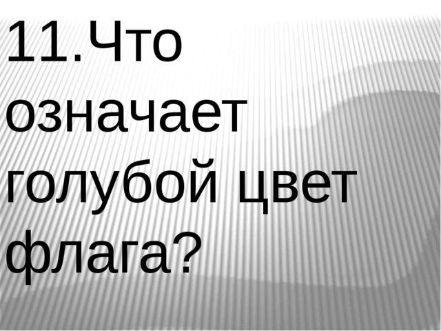 11.Что означает голубой цвет флага?