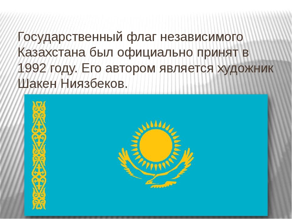 Государственный флаг независимого Казахстана был официально принят в 1992 го...